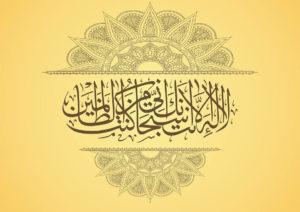 communauté musulmane