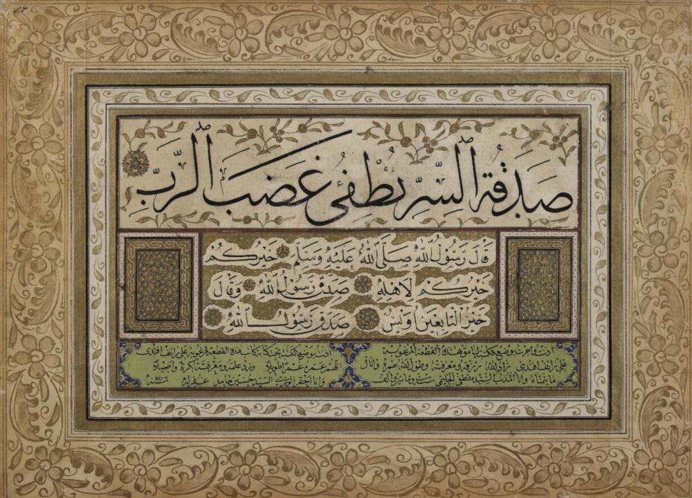 L'authenticité du hadith : certitude et probabilité